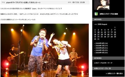 shinoharatomoeblog.jpg