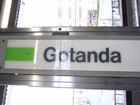 gotanda2.jpg