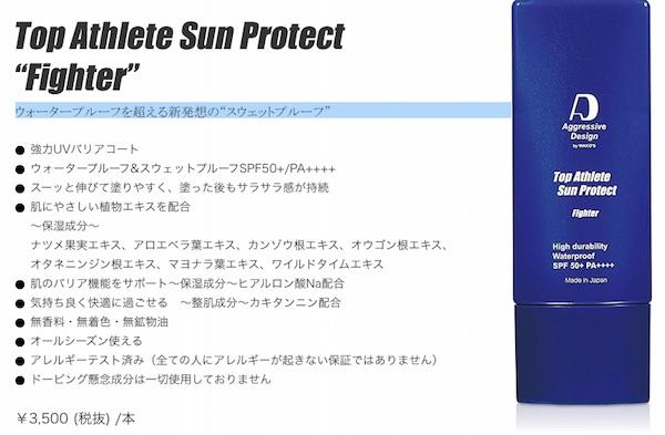 Sunprotect.jpg