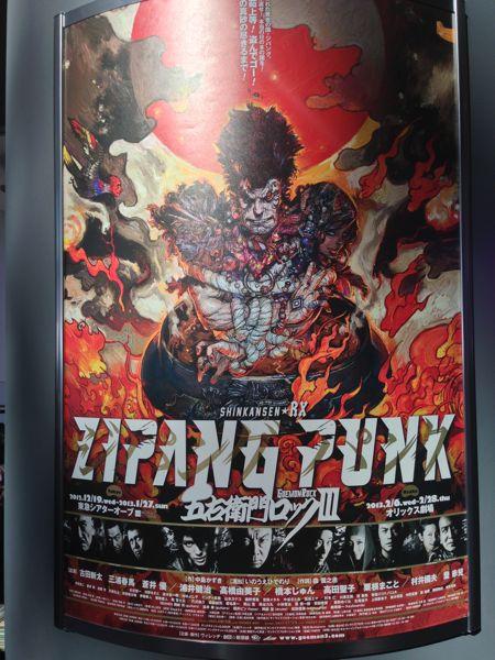 goemonIII_poster.jpg
