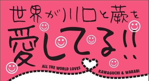 kawaguchiwarabi_banner.jpg